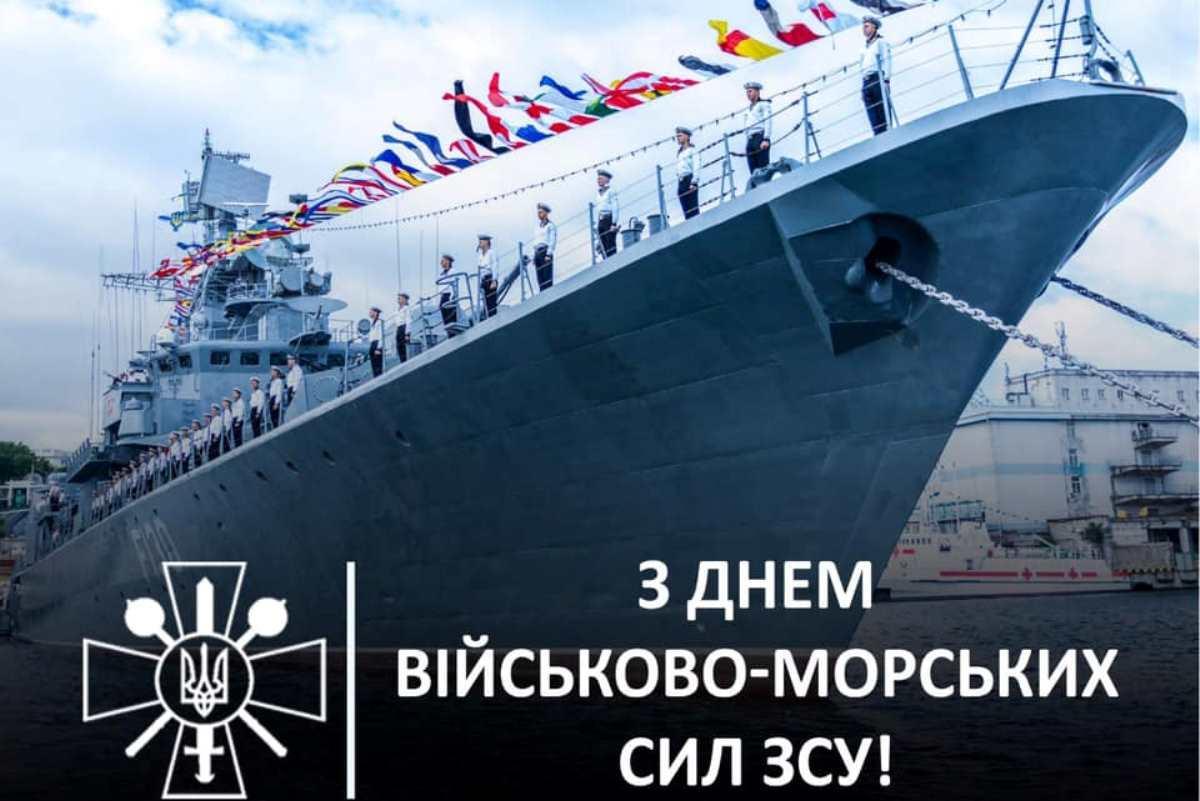 Картинки с Днем Военно-Морских сил ВСУ / фото fordevind.com.ua