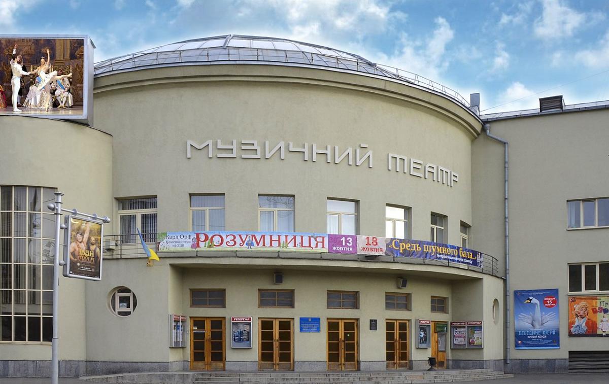 Киевский муниципальный академический театр оперы и балета для детей и юношества / Википедия