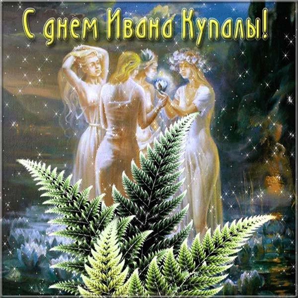 Ивана Купала / фото fresh-cards.ru
