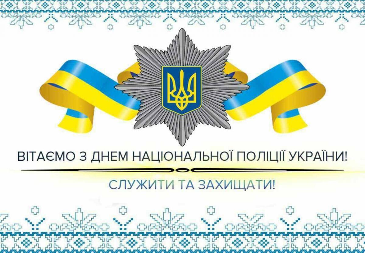Привітання з Днем поліції у листівках / facebook.com/Vyacheslav.Abroskin