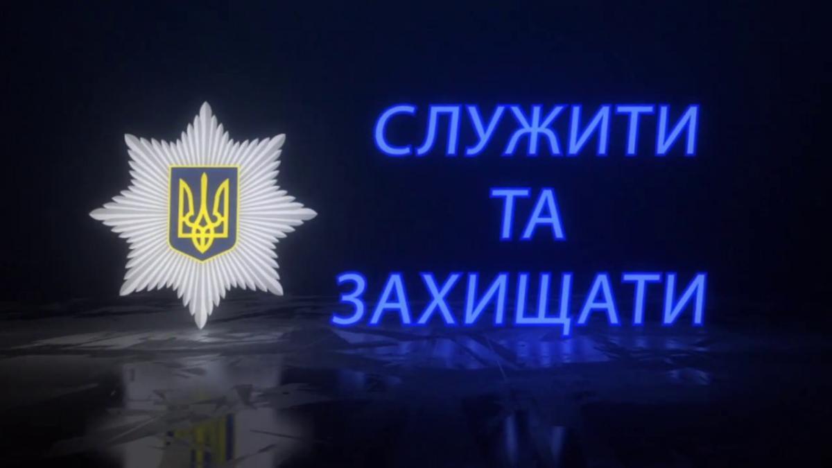 Поздравления с Днем полиции в картинках/ police.dn.ua