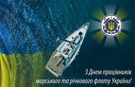 Поздравление с Днем работников морского и речного флота / фото vitannya.in.ua