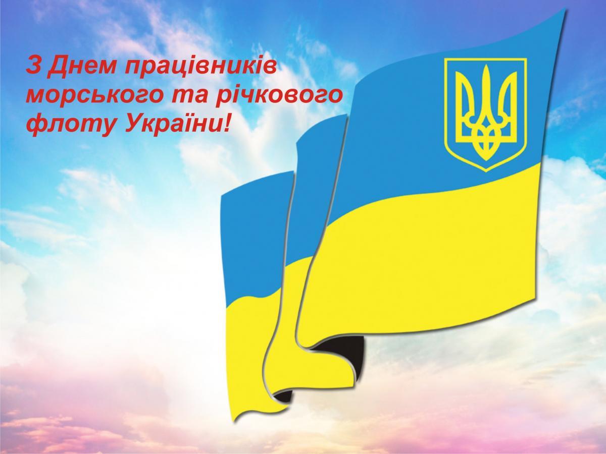 День работников морского и речного флота картинки / фото portnikolaev.com
