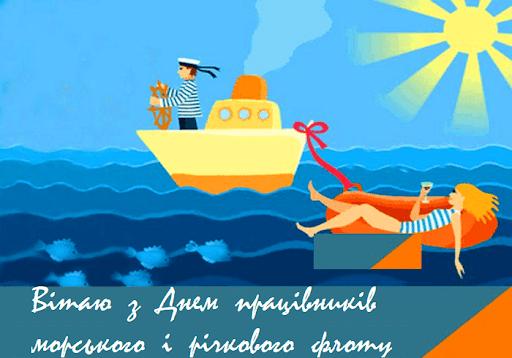 С Днем работников морского и речного флота / фото vitannya.in.ua