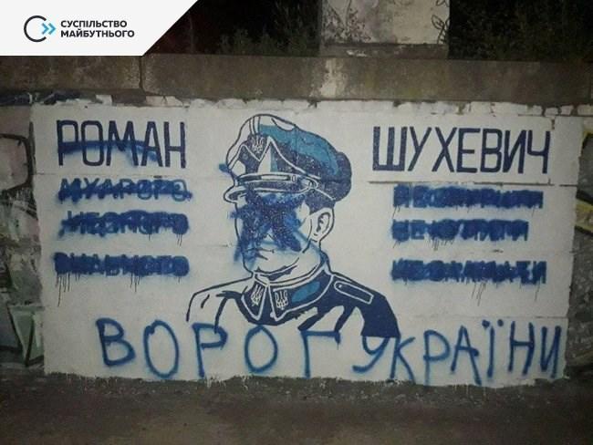 """Неизвестные зарисовали портрет синей краской и написали """"Враг Украины"""" / фото Суспільство майбутнього /Facebook"""