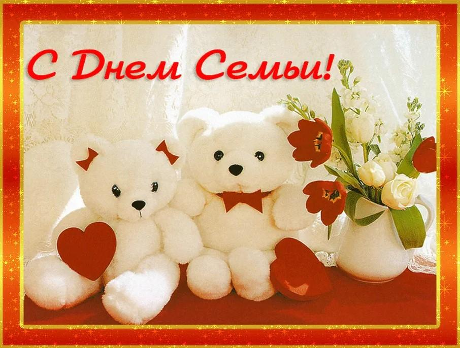 С Днем семьи / фото 100cards.ru