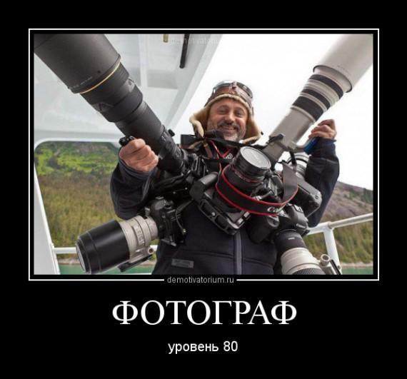 Мем День фотографа