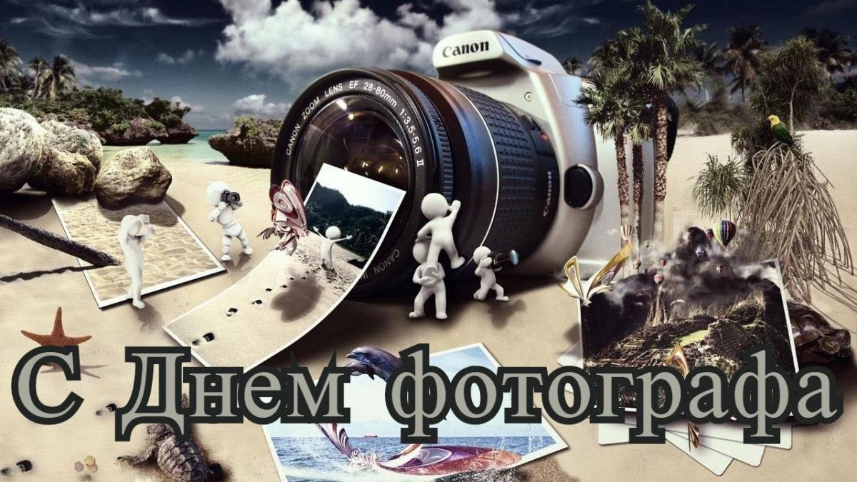 Открытка на День фотографа