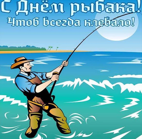 День рибалки Україна / фото iecards.ru