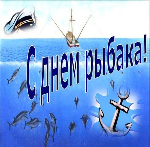 День рибалки 2020 в україні / фото iecards.ru