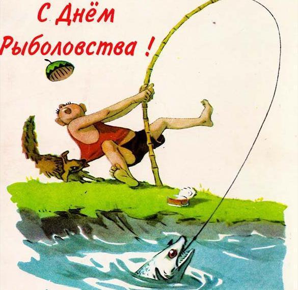 День рибалки Україна 2020 / фото iecards.ru
