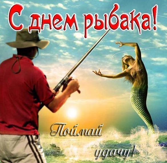 День рибалки 2020 вУкраїні / фото iecards.ru