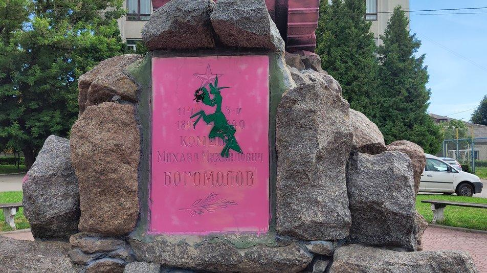 Пам'ятник у Рівному розфарбували / фото suspilne.media