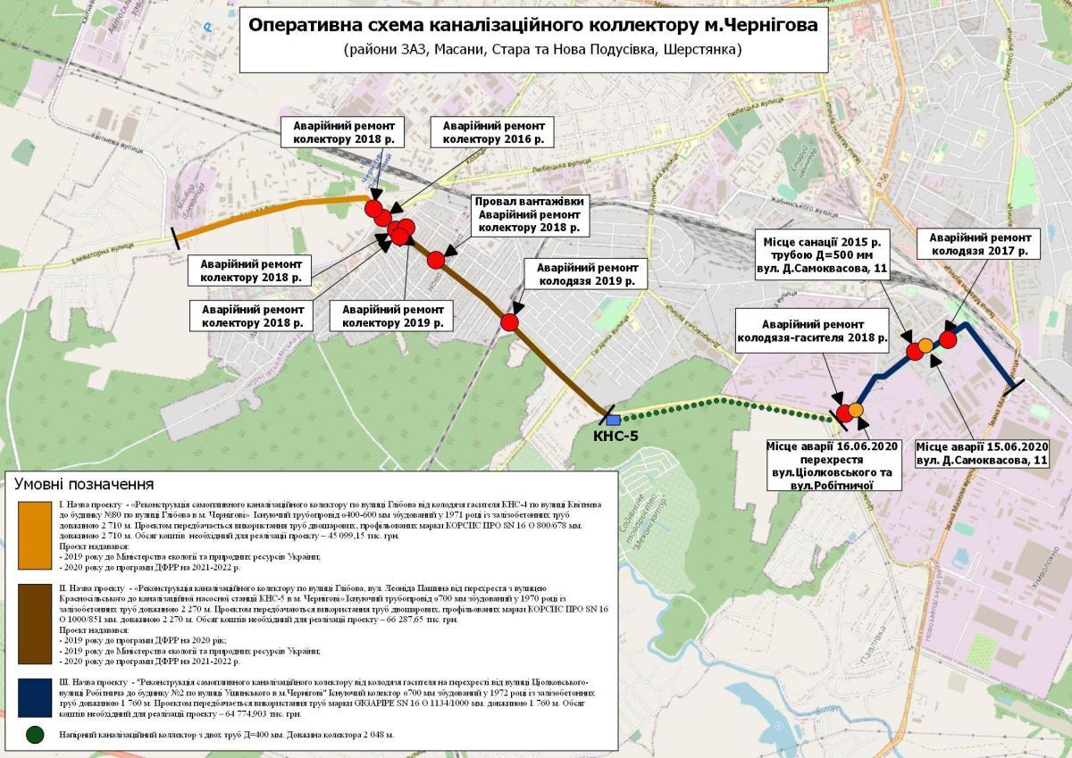 Карта каналізаційного колектору в Чернігові