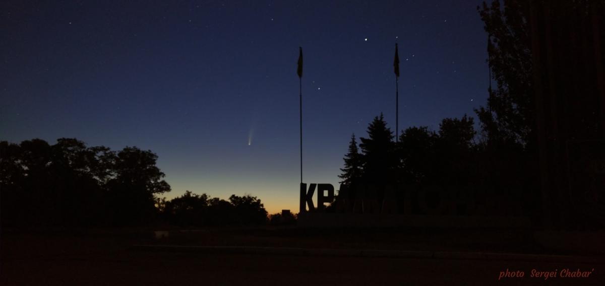 Комета Neowise / Фото facebook.com/SergeiChabar