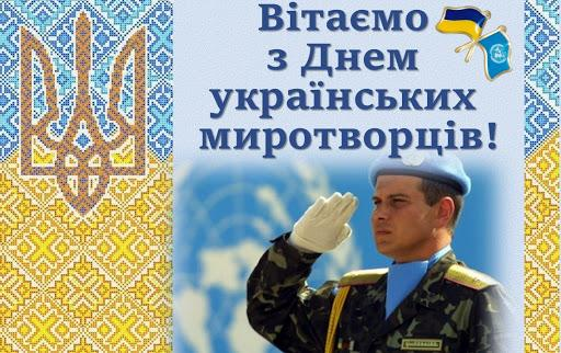 Открытки с Днем украинских миротворцев / rr-kelm.cv.ua