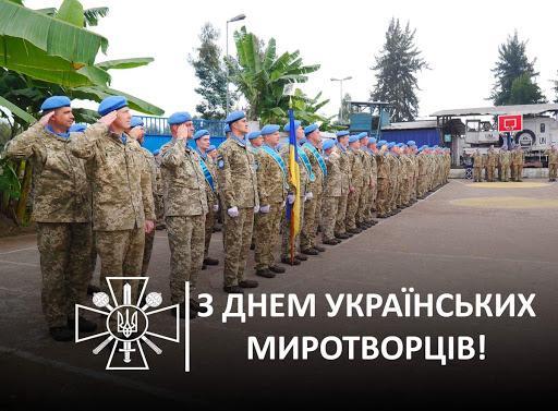 Поздравления с Днем украинских миротворцев / ovk.lg.ua