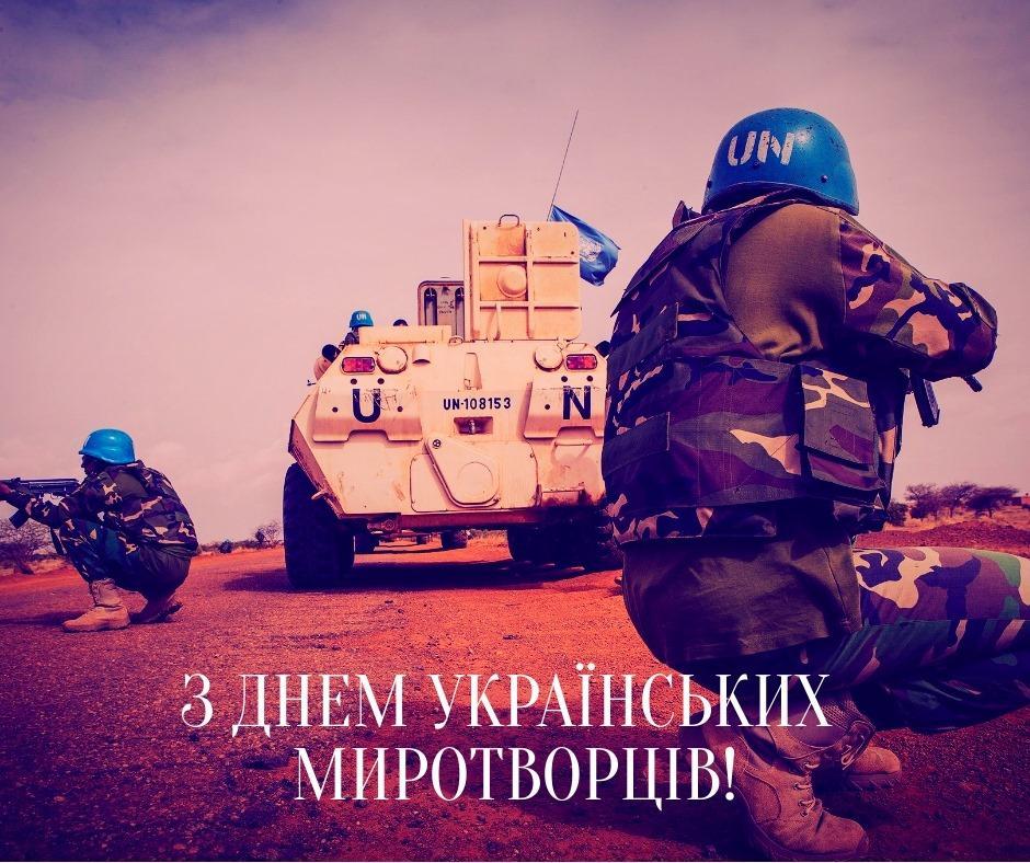 День украинских миротворцев - поздравления / facebook.comKabminUA