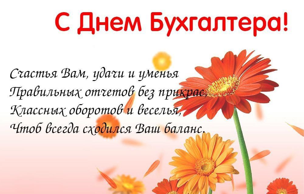 Открытки с Днем бухгалтера / my.ua