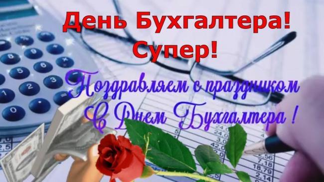 Поздравления с Днем бухгалтера в стихах / klike.net