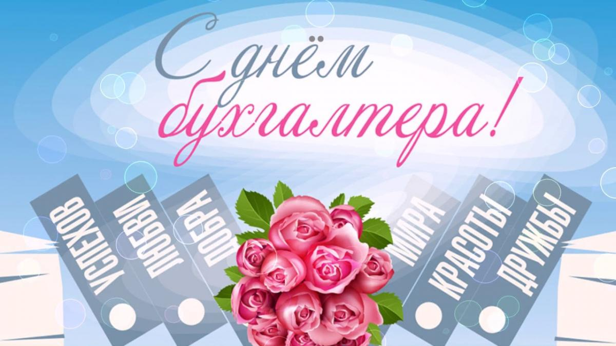 С Днем бухгалтера поздравления / ukrjizn.com