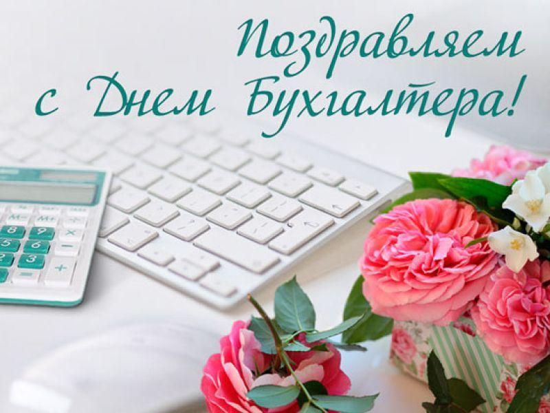Картинки с Днем бухгалтера / pinterest.co.ru