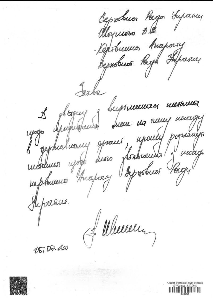 Заявление Штучного об отставке /t.me/kachuratut