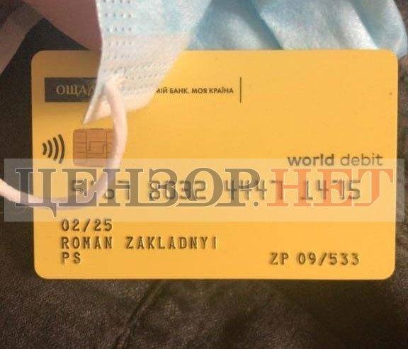 У задержанных нашли банковскую карточку Закладного / фото Цензор.НЕТ