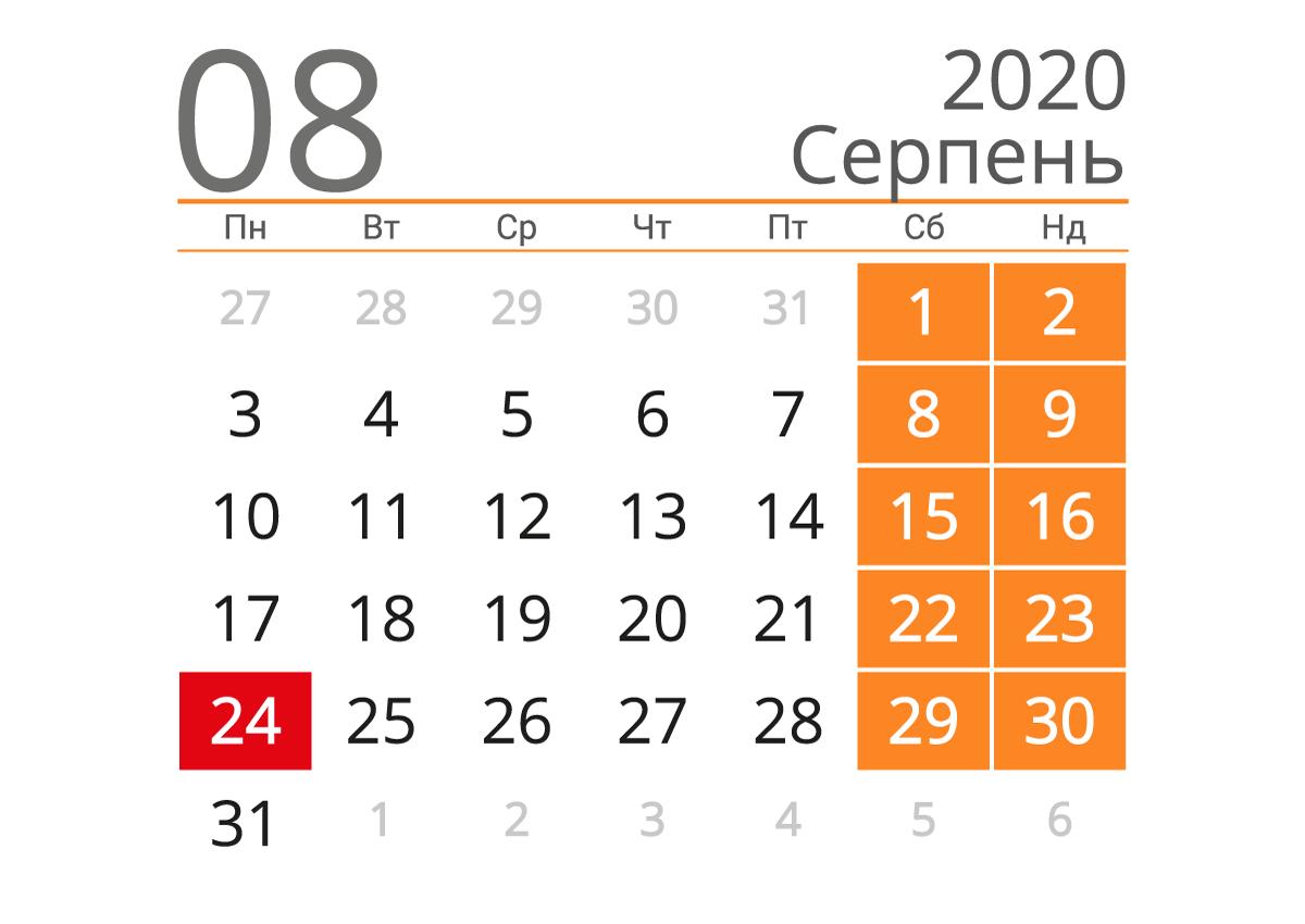 Вихідні у серпні 2020 / фото kalendari.co.ua
