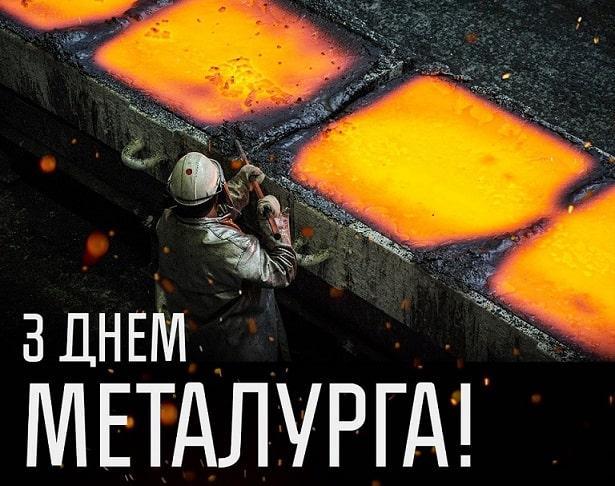 С Днем металлурга открытка