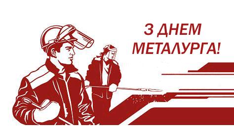 С Днем металлурга 2020