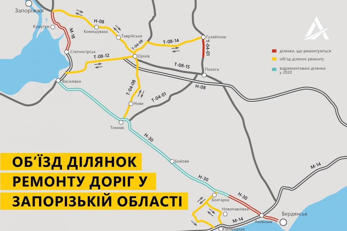 Схема объезда дорожных ремонтов в Запорожской области