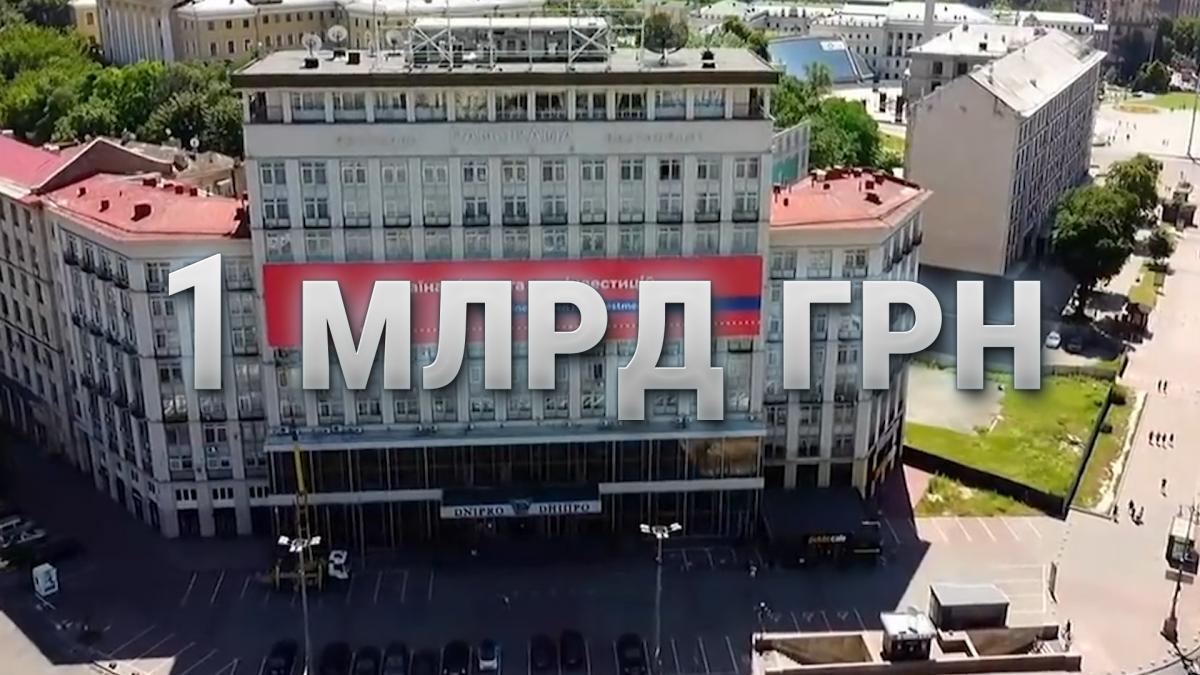 Продаж готелю «Дніпро» в Києві – наочний приклад перших результатів легалізації азартного ринку