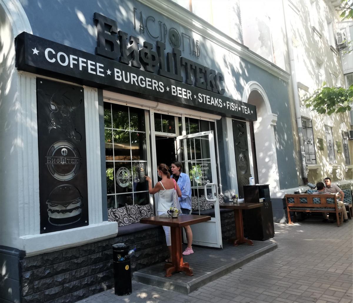 Есть в Бердянске и заведения для любителей бургеров и гриля / фото Марина Григоренко
