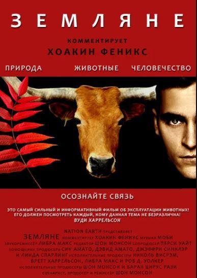 """""""Земляне"""": фильм, который террорист из Луцка хочет, чтобы разрекламировали / Фото earthlingsfilm.ru"""