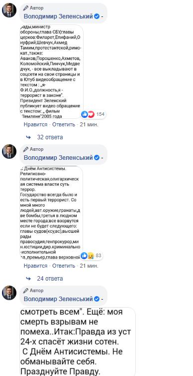Зеленский выполнил требование террориста / скриншот