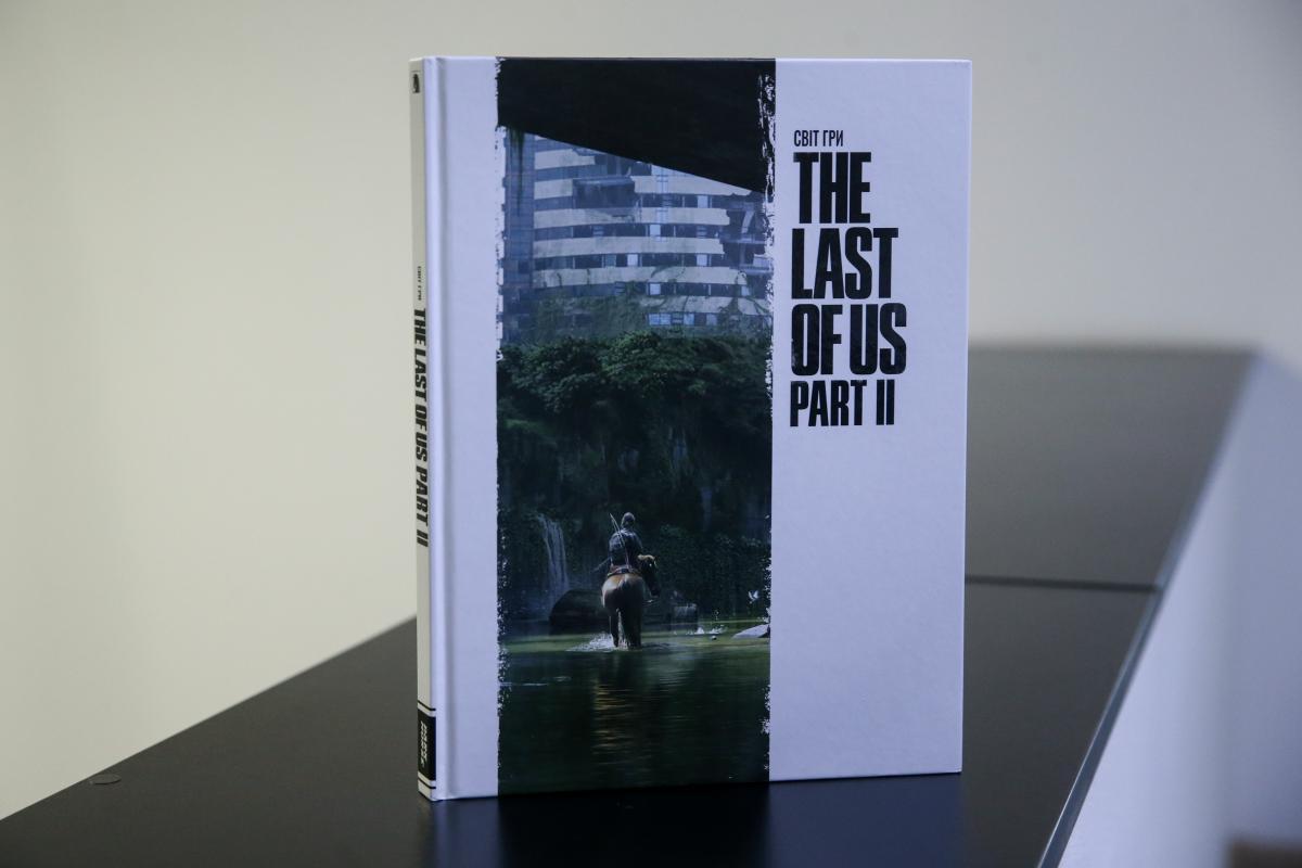 Артбук«Світ гри The Last of Us Part II» / фото УНІАН
