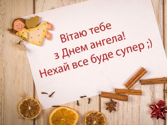 Привітання з днем ангела Ольги / my.ua
