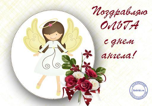 Листівки з Днем ангела Ольги / listivki.ru