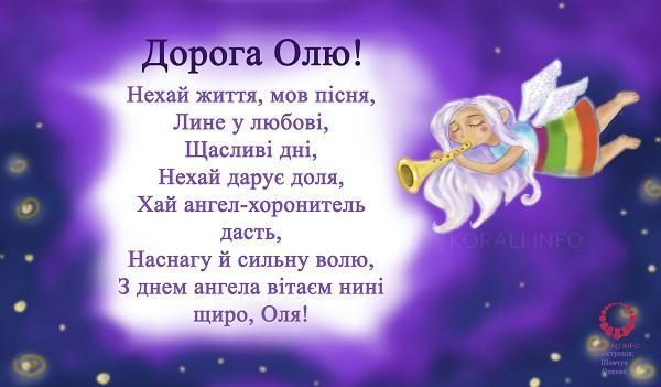 Вірші з Днем ангела Ольги / korali.info