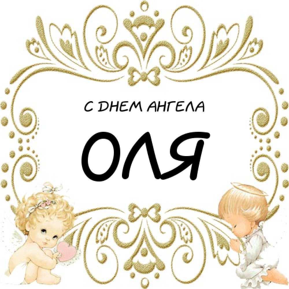 Привітання з днем ангела Ольги / i2card.ot7.ru
