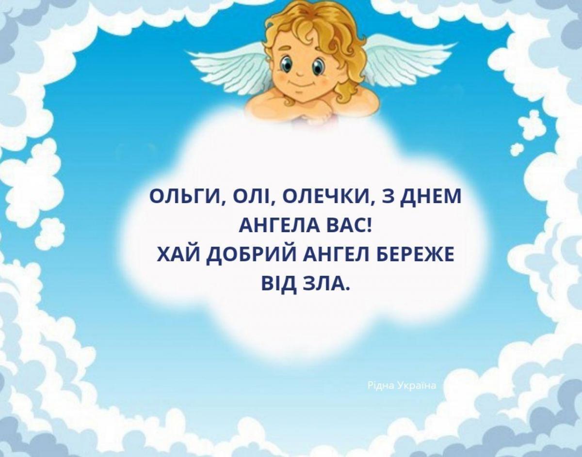 Привітання з днем Ольги у віршах / ridna.com.ua