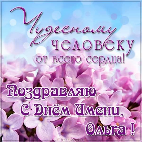 Листівки з днем ангела Ольги / fresh-cards.ru