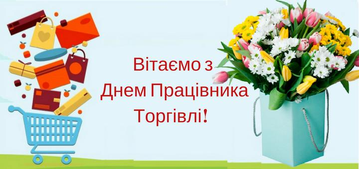 Поздравления с Днем работников торговли / tk-furnitura.com.ua