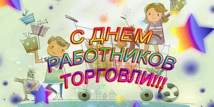 Открытки с днем работников торговли / pronedra.ru