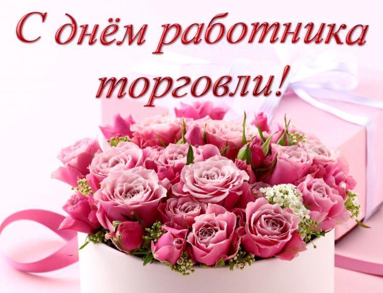 Открытки с Днем работников торговли / vesta-retail.by