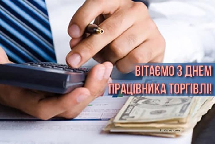 Поздравления с Днем работников торговли / krainau.com