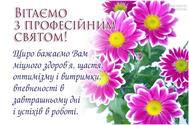 Открытки с Днем работников торговли / art-shop.com.ua