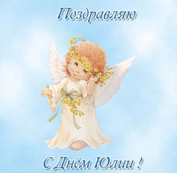 День ангелаЮлии/iecards.ru