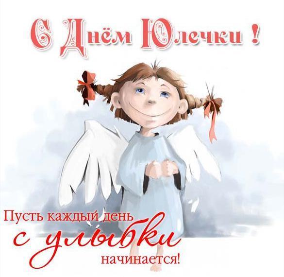 День Юлии 2020 / iecards.ru